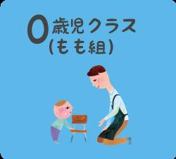 hoiku_button_01