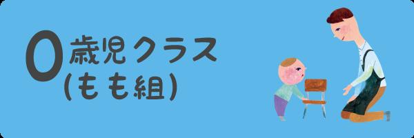hoiku_button_sp01