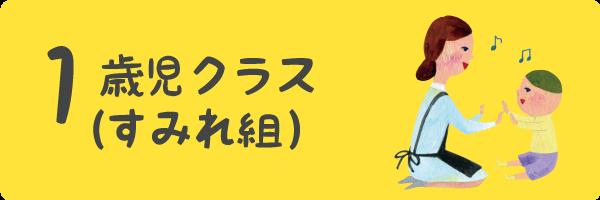 hoiku_button_sp02